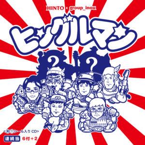 HINTO×group_inou